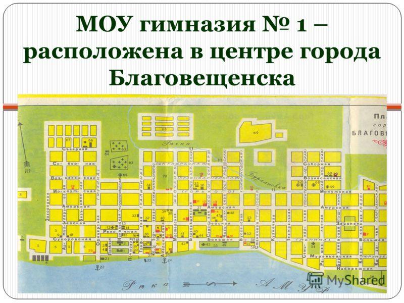 МОУ гимназия 1 – расположена в центре города Благовещенска