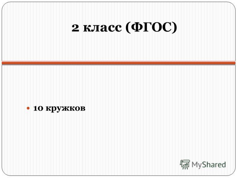 2 класс (ФГОС) 10 кружков