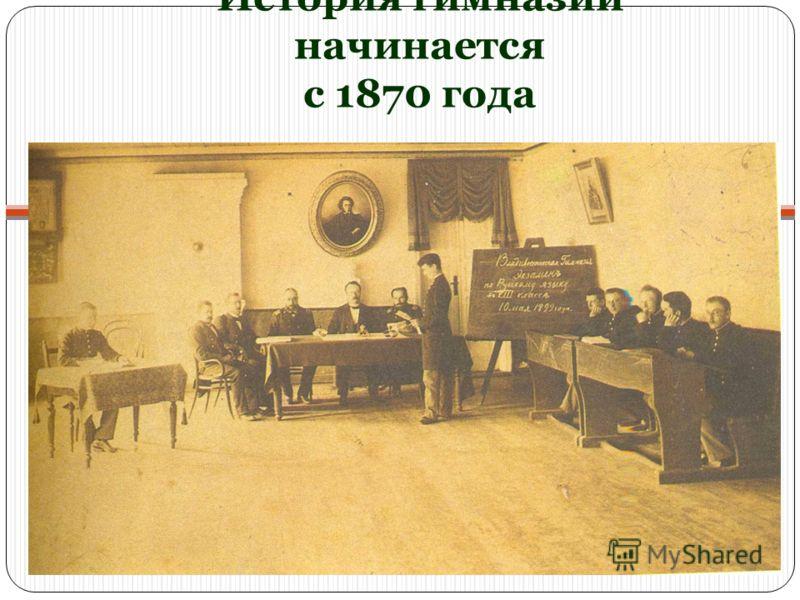 История гимназии начинается с 1870 года