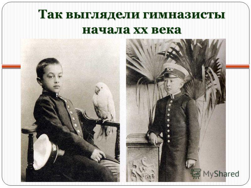 Так выглядели гимназисты начала xx века