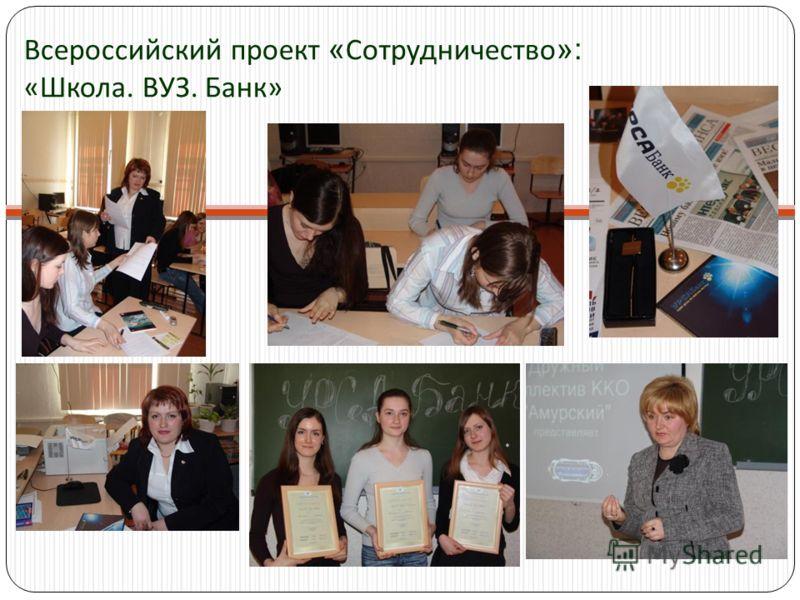 Всероссийский проект « Сотрудничество »: «Школа. ВУЗ. Банк»