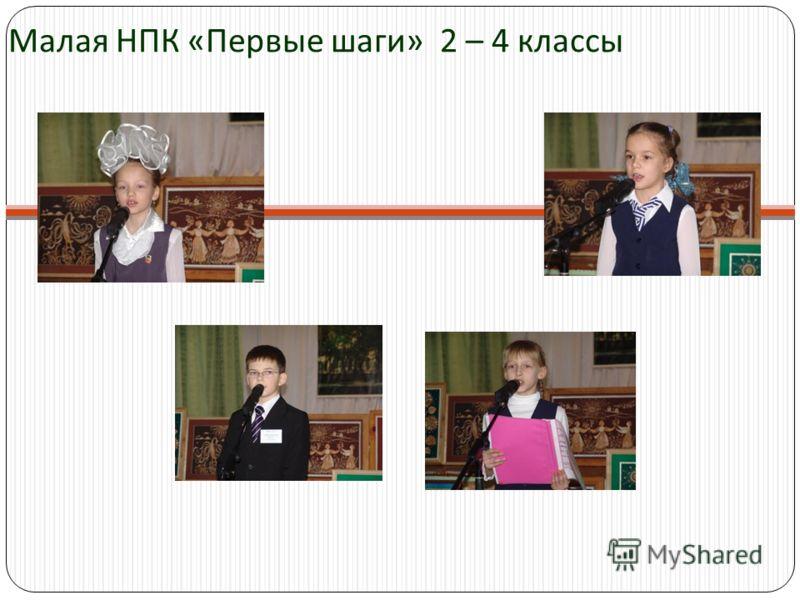 Малая НПК «Первые шаги» 2 – 4 классы