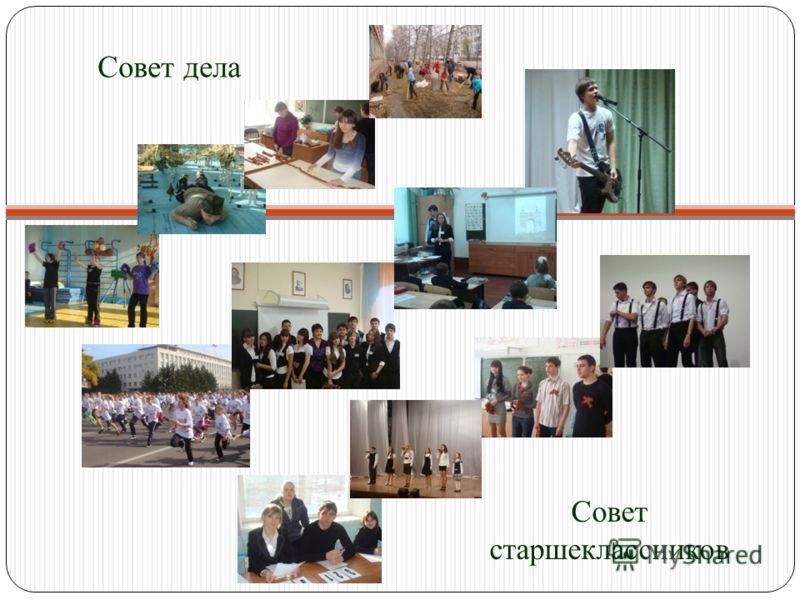 Совет дела Совет старшеклассников