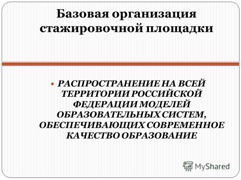 Базовая организация стажировочной площадки РАСПРОСТРАНЕНИЕ НА ВСЕЙ ТЕРРИТОРИИ РОССИЙСКОЙ ФЕДЕРАЦИИ МОДЕЛЕЙ ОБРАЗОВАТЕЛЬНЫХ СИСТЕМ, ОБЕСПЕЧИВАЮЩИХ СОВРЕМЕННОЕ КАЧЕСТВО ОБРАЗОВАНИЕ