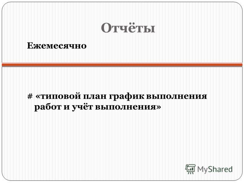 Отчёты Ежемесячно # «типовой план график выполнения работ и учёт выполнения»