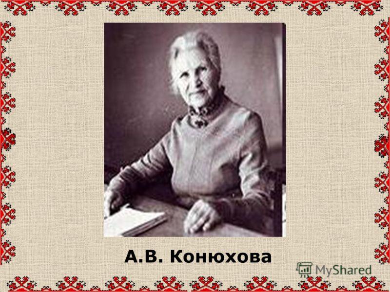 А.В. Конюхова