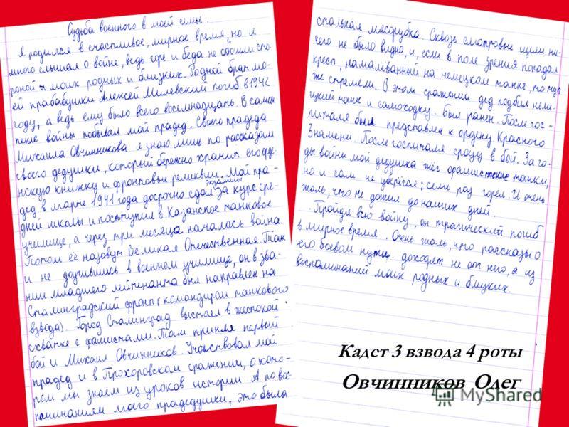 Кадет 3 взвода 4 роты Овчинников Олег