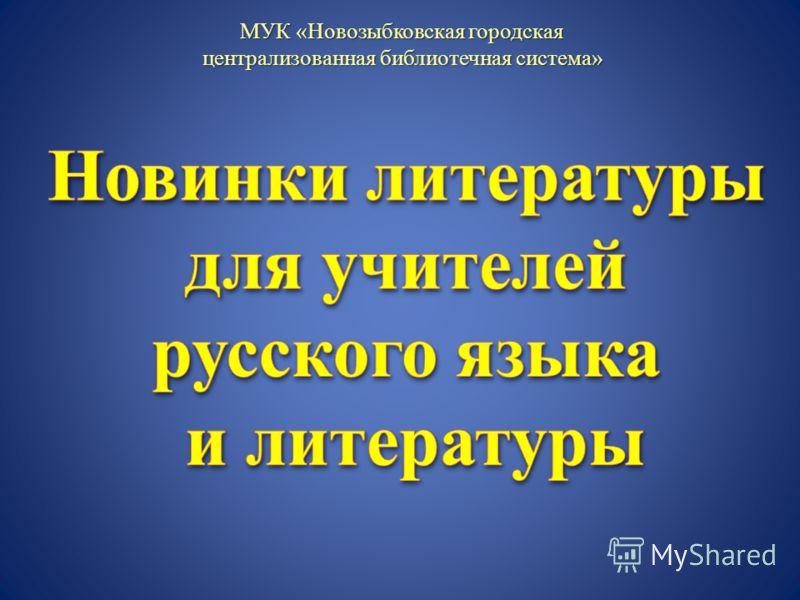 МУК «Новозыбковская городская централизованная библиотечная система»