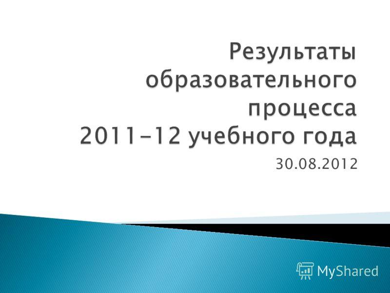 30.08.2012