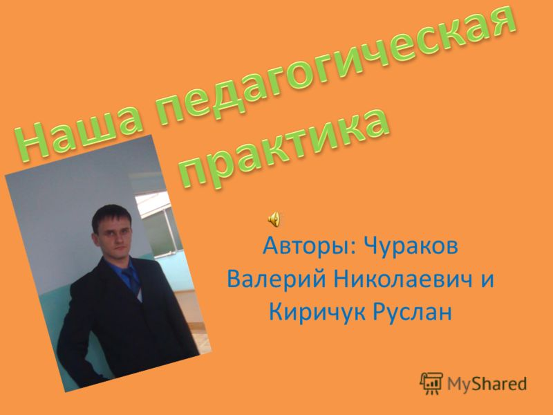 Авторы: Чураков Валерий Николаевич и Киричук Руслан