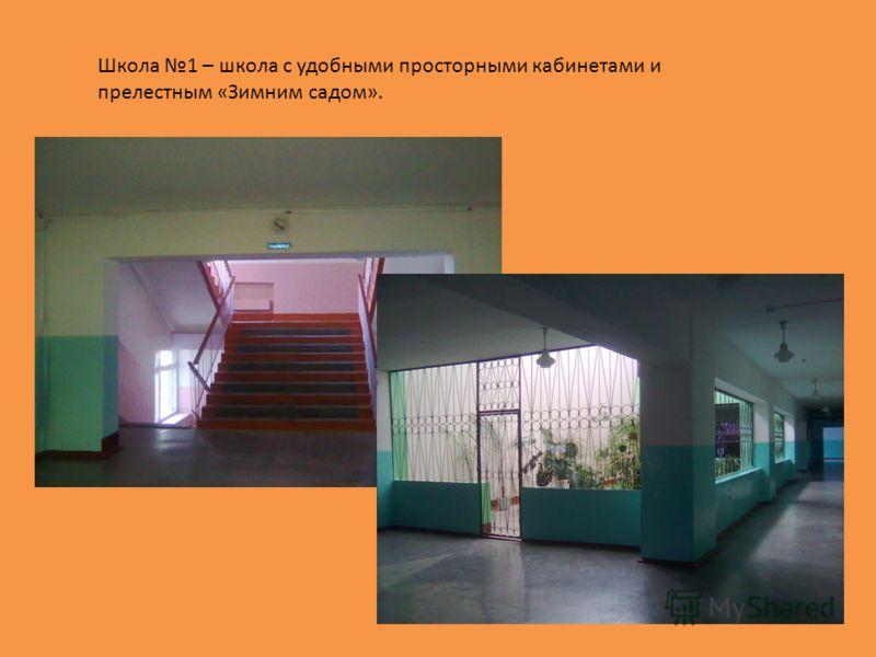 Школа 1 – школа с удобными просторными кабинетами и прелестным «Зимним садом».