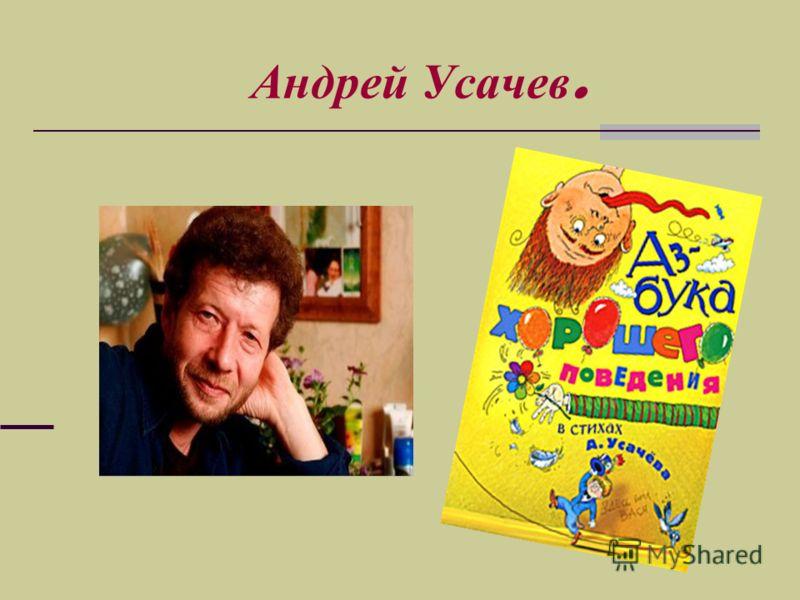 Андрей Усачев.