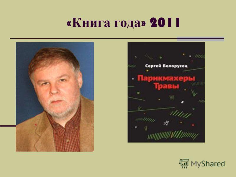 « Книга года » 2011