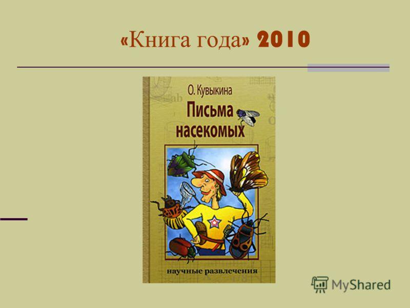 « Книга года » 2010