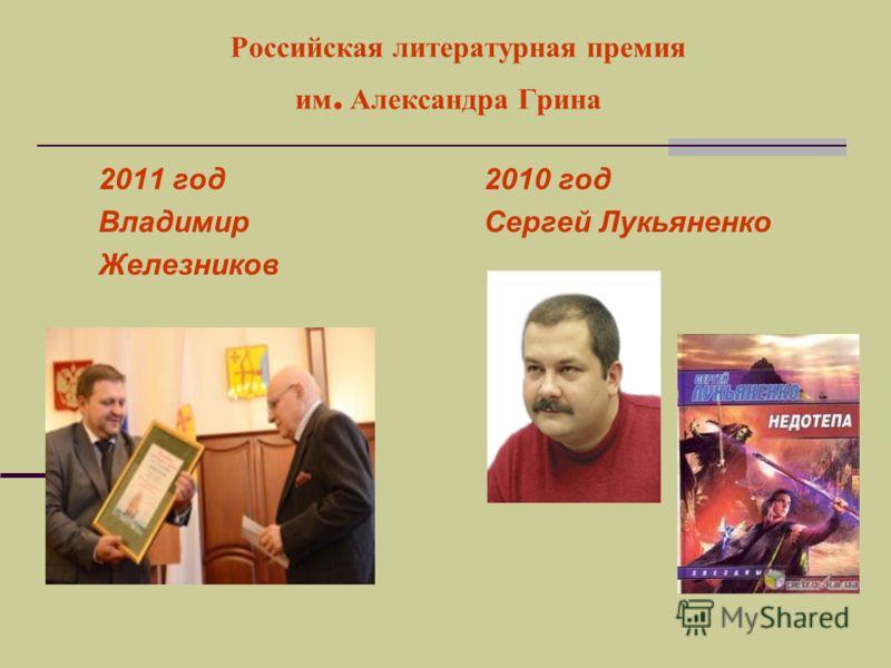 Российская литературная премия им. Александра Грина 2011 год Владимир Железников 2010 год Сергей Лукьяненко