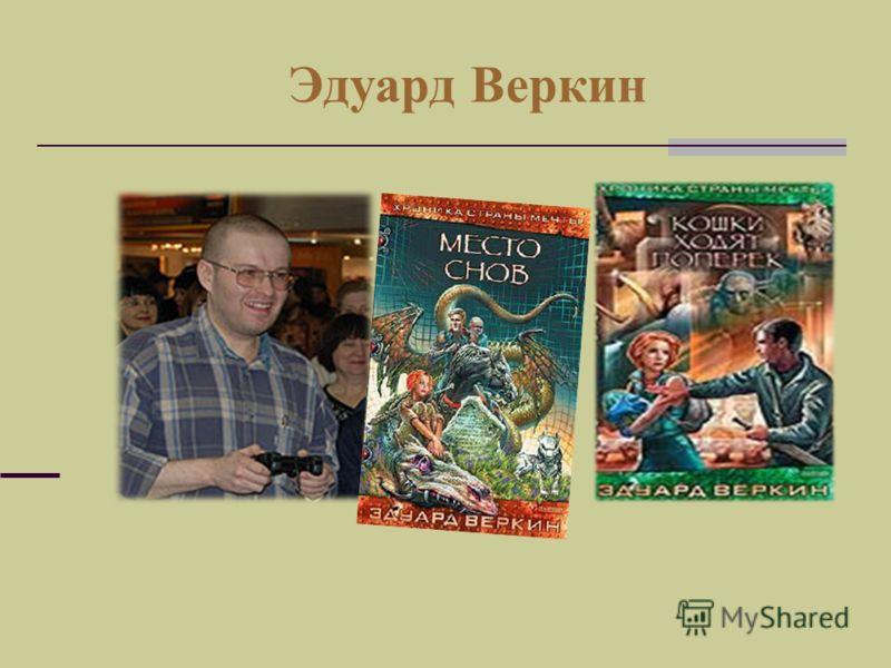 Эдуард Веркин