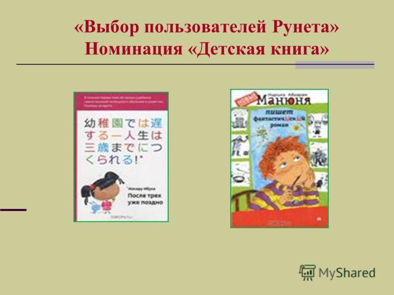 «Выбор пользователей Рунета» Номинация «Детская книга»