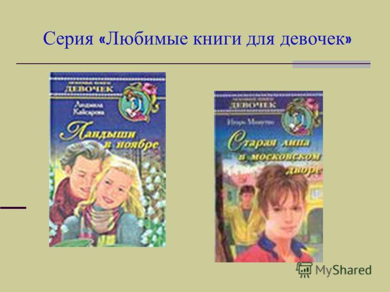 Серия « Любимые книги для девочек »