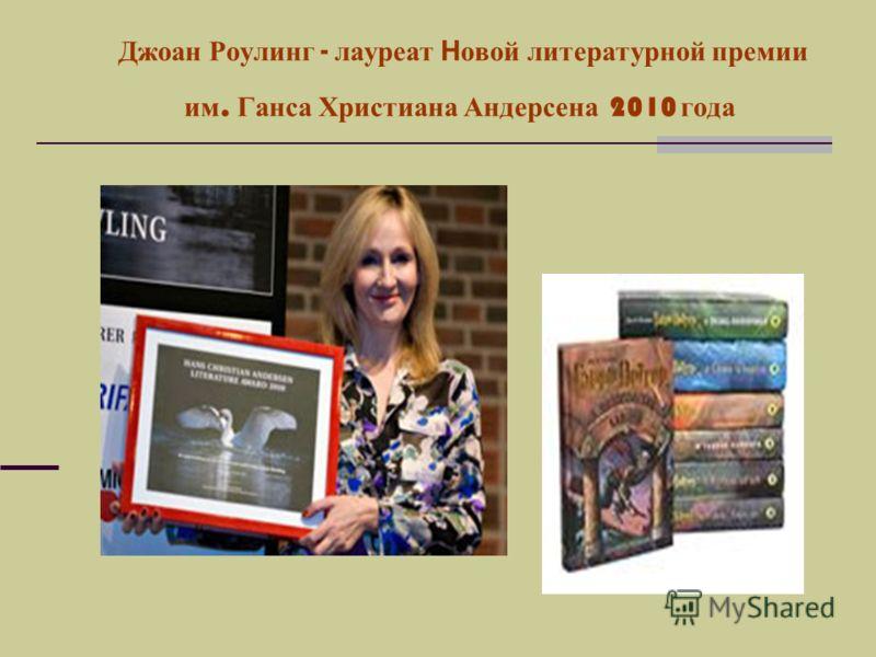 Джоан Роулинг - лауреат Новой литературной премии им. Ганса Христиана Андерсена 2010 года
