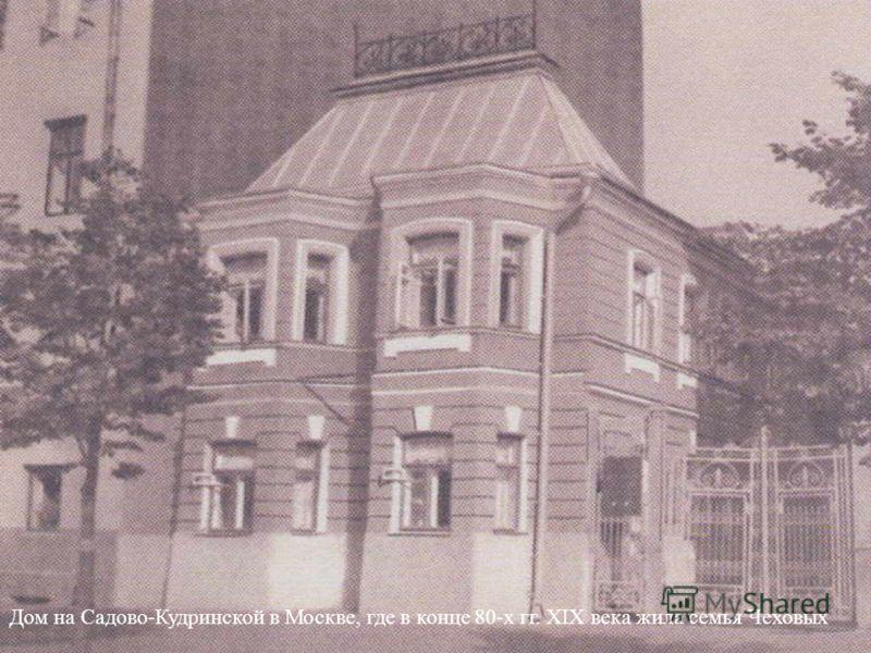Дом на Садово-Кудринской в Москве, где в конце 80-х гг. XIX века жила семья Чеховых
