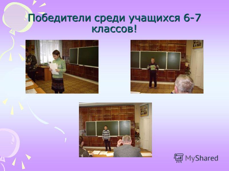 Победители среди учащихся 6-7 классов!