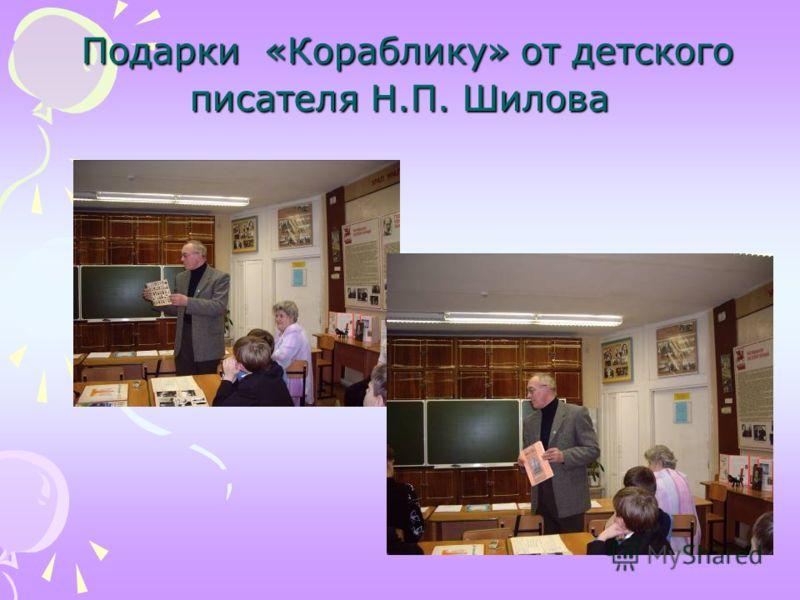Подарки «Кораблику» от детского писателя Н.П. Шилова Подарки «Кораблику» от детского писателя Н.П. Шилова