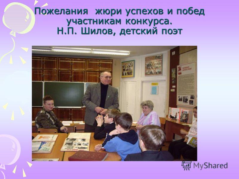 Пожелания жюри успехов и побед участникам конкурса. Н.П. Шилов, детский поэт