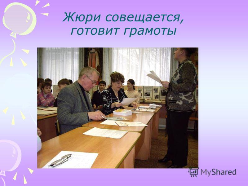 Жюри совещается, готовит грамоты
