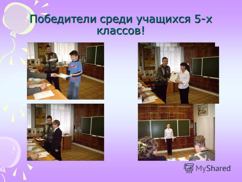Победители среди учащихся 5-х классов!