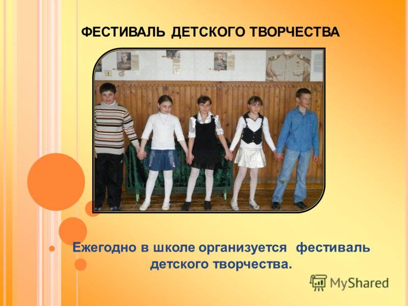 ФЕСТИВАЛЬ ДЕТСКОГО ТВОРЧЕСТВА Ежегодно в школе организуется фестиваль детского творчества.