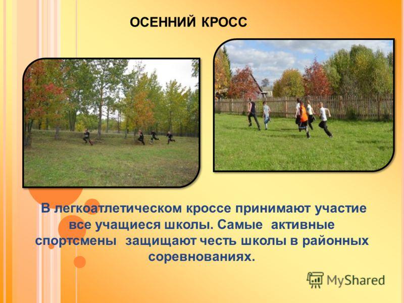 В легкоатлетическом кроссе принимают участие все учащиеся школы. Самые активные спортсмены защищают честь школы в районных соревнованиях. ОСЕННИЙ КРОСС