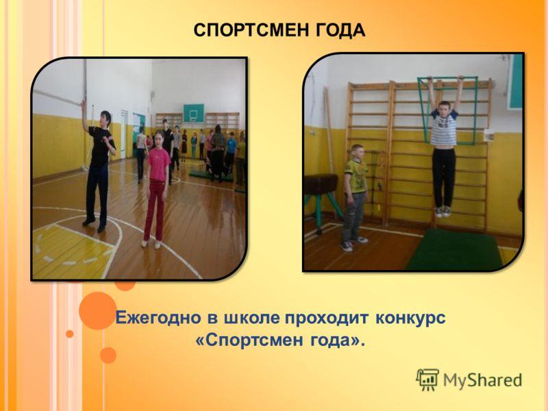 Ежегодно в школе проходит конкурс «Спортсмен года». СПОРТСМЕН ГОДА