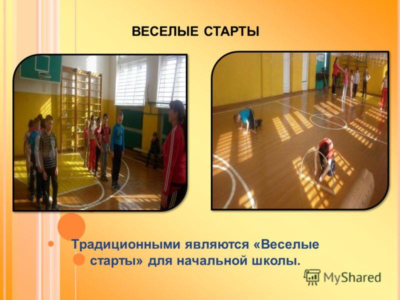 Традиционными являются «Веселые старты» для начальной школы. ВЕСЕЛЫЕ СТАРТЫ