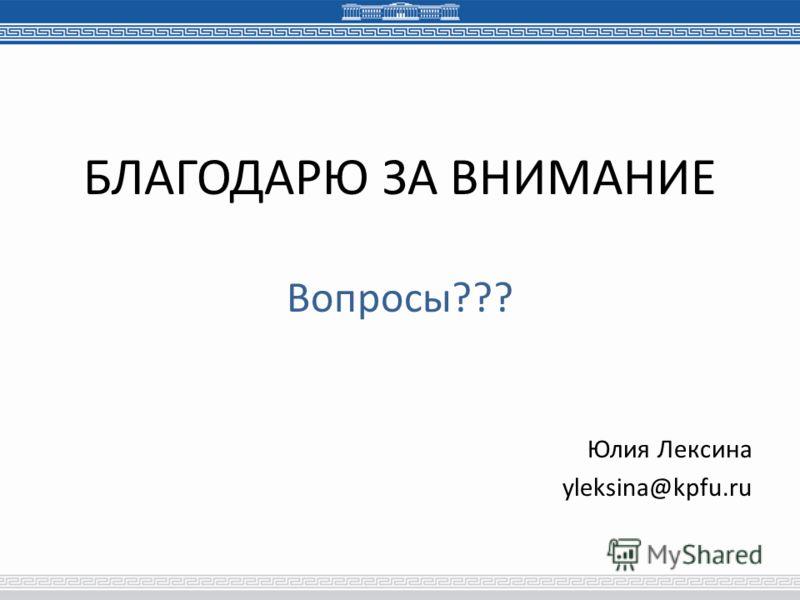 БЛАГОДАРЮ ЗА ВНИМАНИЕ Вопросы??? Юлия Лексина yleksina@kpfu.ru