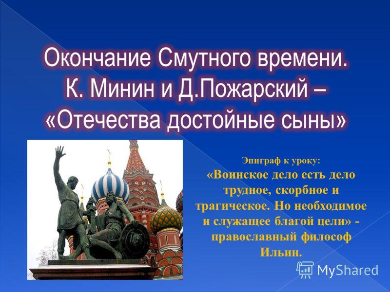 Эпиграф к уроку : « Воинское дело есть дело трудное, скорбное и трагическое. Но необходимое и служащее благой цели » - православный философ Ильин.