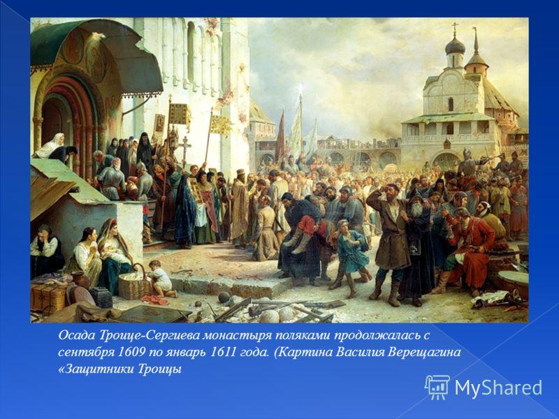 Осада Троице - Сергиева монастыря поляками продолжалась с сентября 1609 по январь 1611 года. ( Картина Василия Верещагина « Защитники Троицы