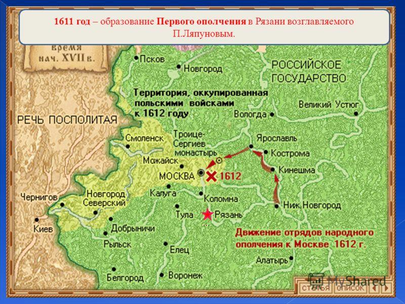 1611 год – образование Первого ополчения в Рязани возглавляемого П.Ляпуновым.