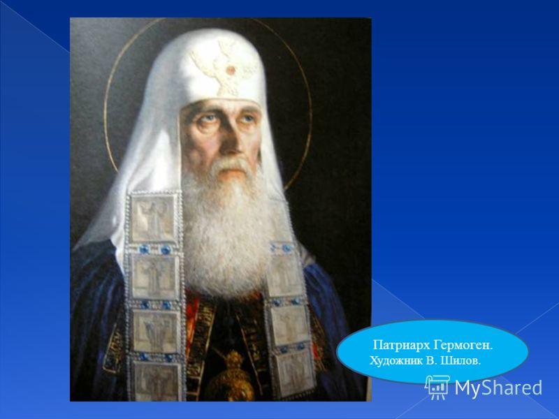 Патриарх Гермоген. Художник В. Шилов.