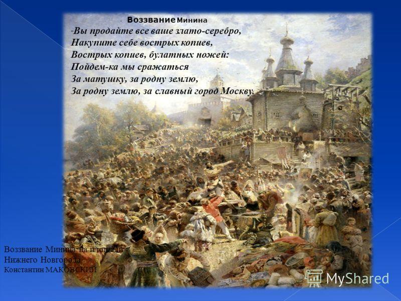 Воззвание Минина на площади Нижнего Новгорода Константин МАКОВСКИЙ Воззвание Минина