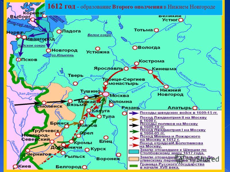 1612 год - образование Второго ополчения в Нижнем Новгороде