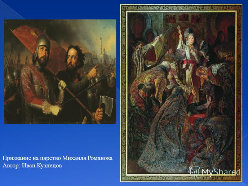 Призвание на царство Михаила Романова Автор : Иван Кузнецов