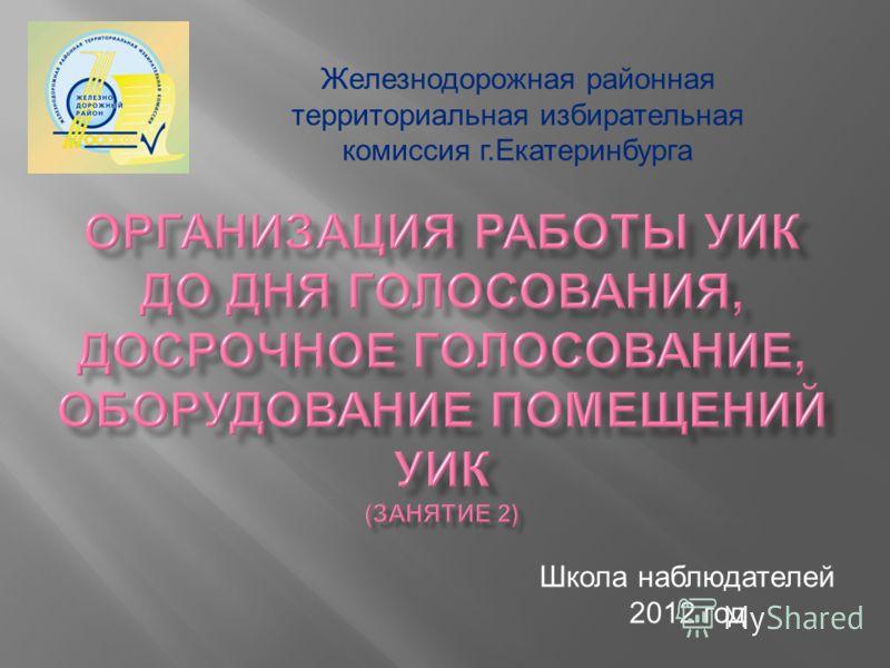 Школа наблюдателей 2012 год Железнодорожная районная территориальная избирательная комиссия г. Екатеринбурга
