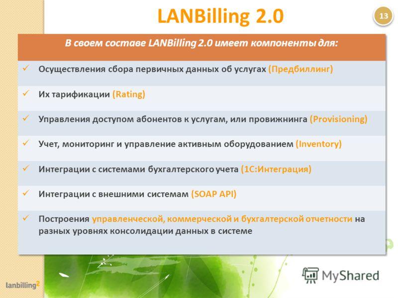 LANBilling 2.0 13