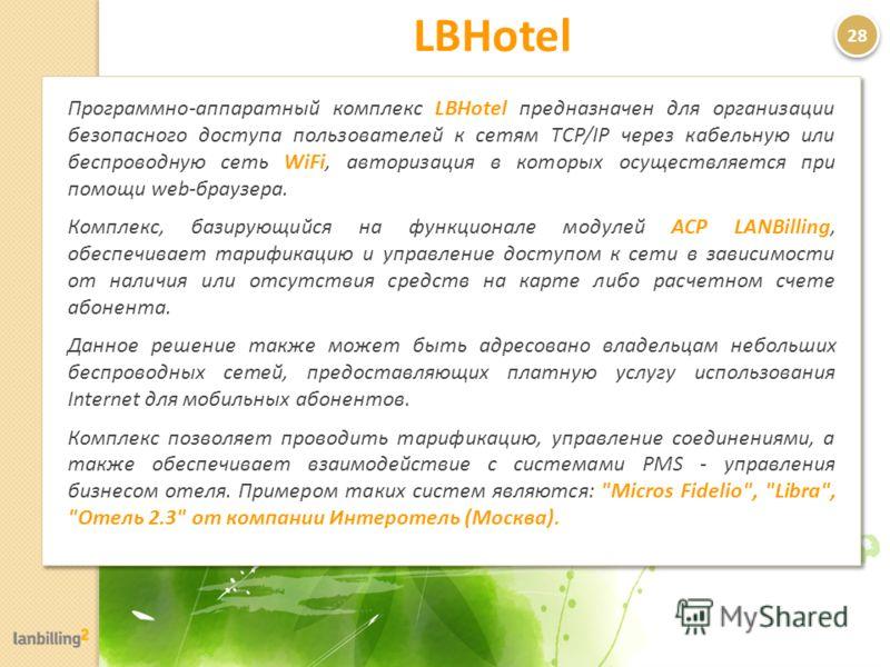 LBHotel Программно-аппаратный комплекс LBHotel предназначен для организации безопасного доступа пользователей к сетям TCP/IP через кабельную или беспроводную сеть WiFi, авторизация в которых осуществляется при помощи web-браузера. Комплекс, базирующи