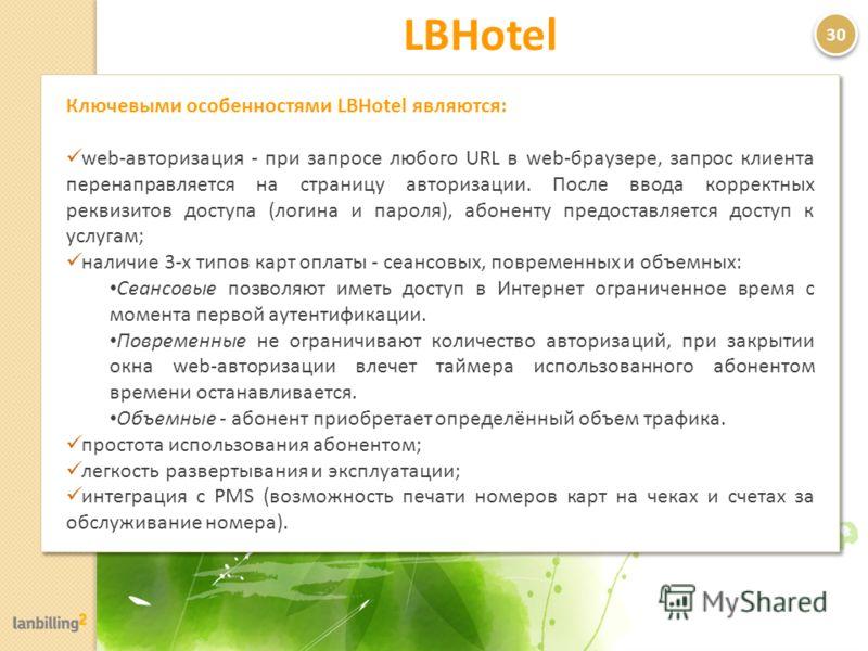 LBHotel Ключевыми особенностями LBHotel являются: web-авторизация - при запросе любого URL в web-браузере, запрос клиента перенаправляется на страницу авторизации. После ввода корректных реквизитов доступа (логина и пароля), абоненту предоставляется