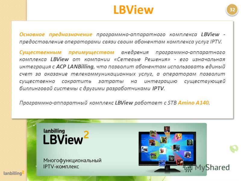 LBView Основное предназначение программно-аппаратного комплекса LBView - предоставление операторами связи своим абонентам комплекса услуг IPTV. Существенным преимуществом внедрения программно-аппаратного комплекса LBView от компании «Сетевые Решения»