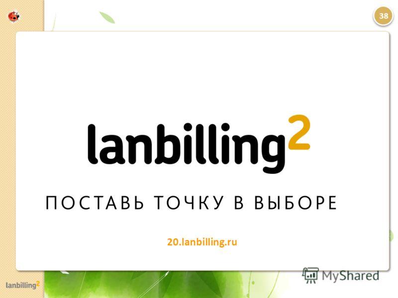 20.lanbilling.ru 38