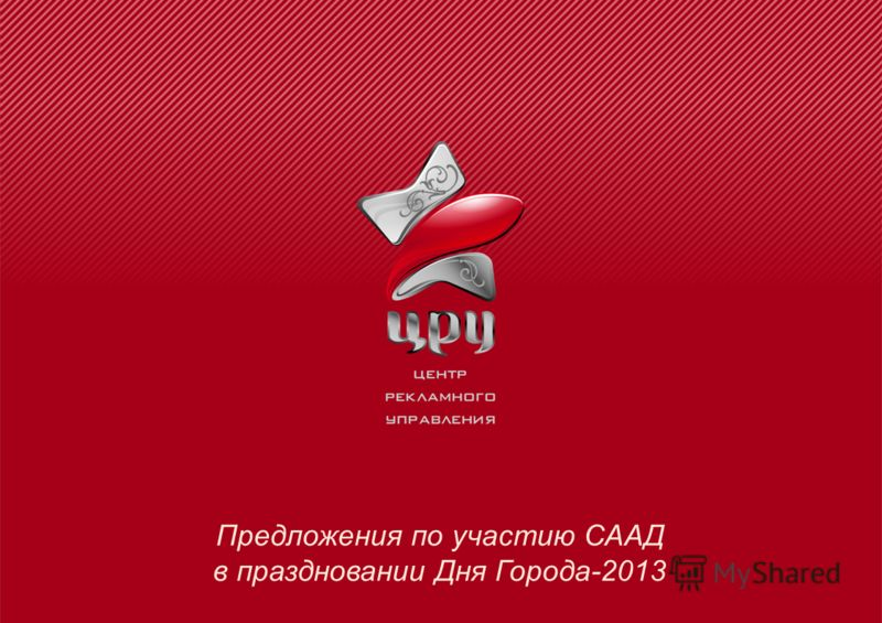 Предложения по участию СААД в праздновании Дня Города-2013