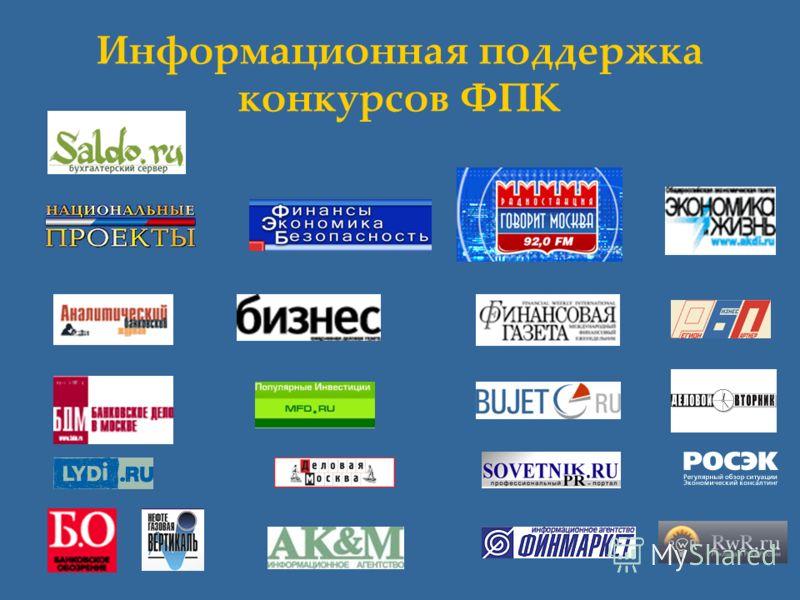 Информационная поддержка конкурсов ФПК