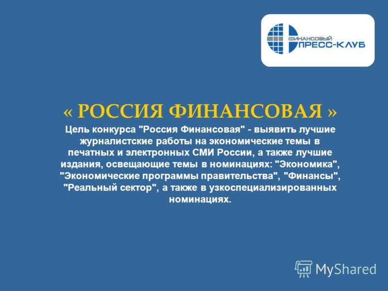 « РОССИЯ ФИНАНСОВАЯ » Цель конкурса